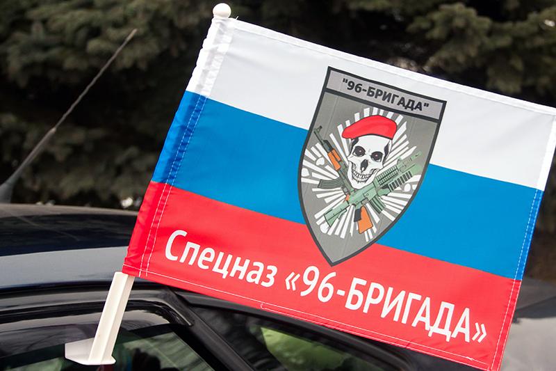 Флаг на машину с кронштейном 96-БРИГАДА Спецназа