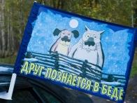 Флаг на машину с кронштейном «Друг познаётся в беде»