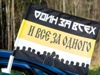 Флаг на машину с кронштейном Имперский «Один за всех и все за одного»