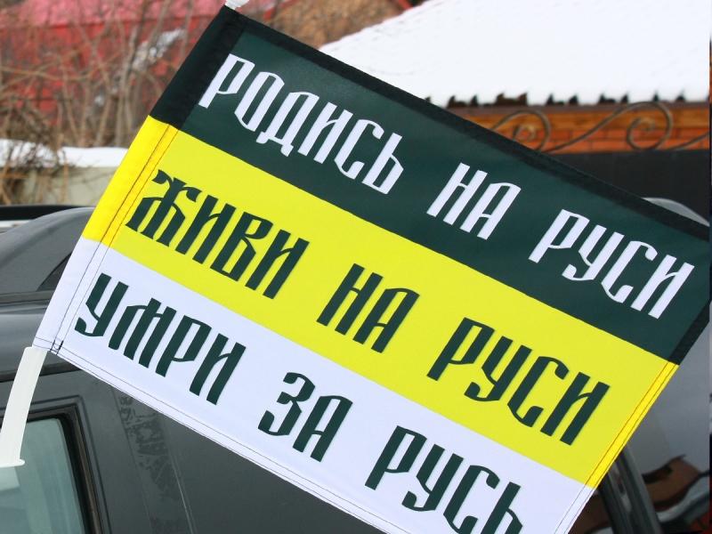 Двухсторонний флаг «Родись на Руси!»
