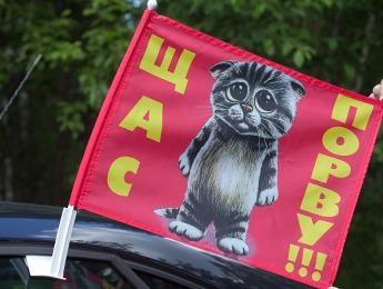 Флаг на машину с кронштейном «Щас порву!»