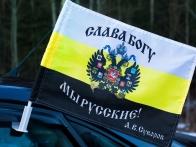 Флаг «Слава Богу, мы Русские!»