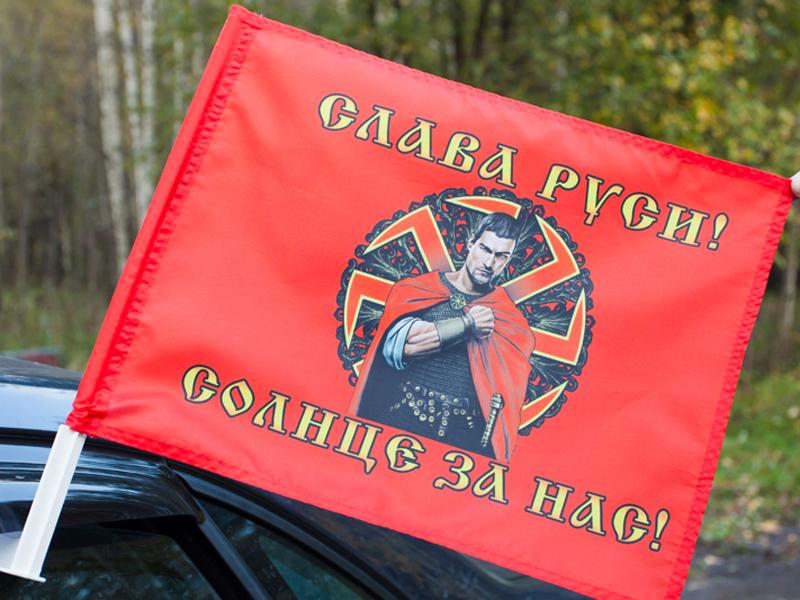 """Флаг на машину с кронштейном """"Слава Руси"""" с коловратом"""