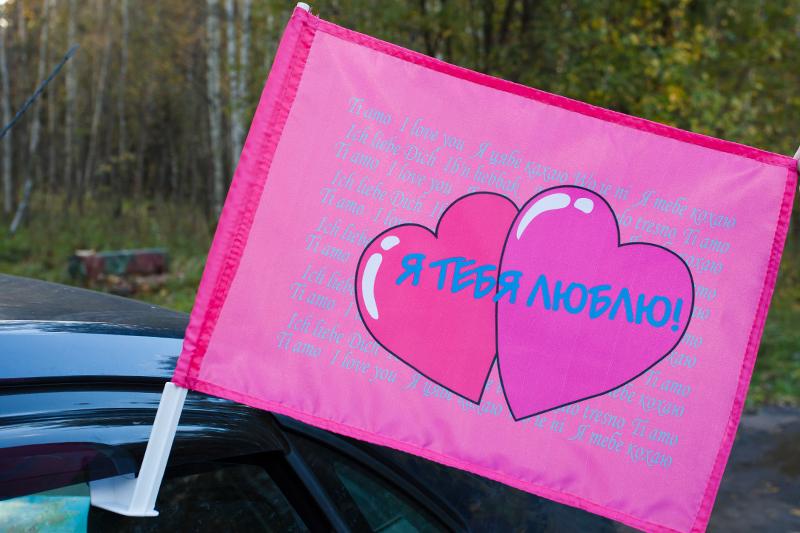 Флаг на машину с кронштейном «Я Тебя Люблю»