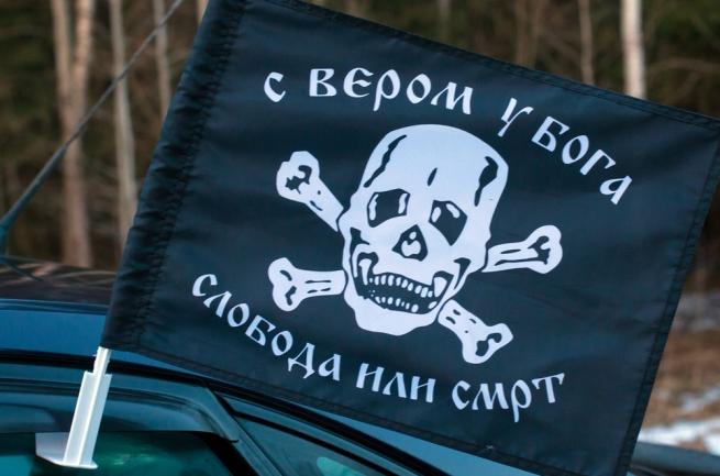 Флаг на машину «С вером у Бога»