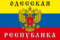 Флаг Одесской Народной Республики