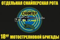 Флаг Отдельной снайперской роты 18 Мотострелковой бригады
