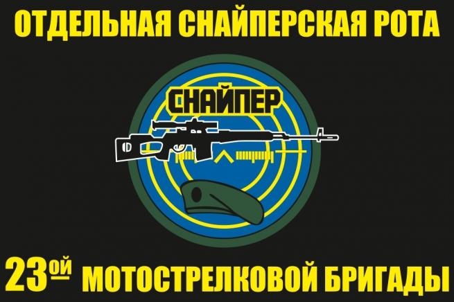Флаг Отдельной снайперской роты 23 Мотострелковой бригады