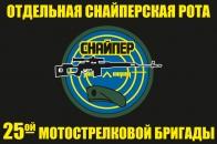 Флаг Отдельной снайперской роты 25 Мотострелковой бригады