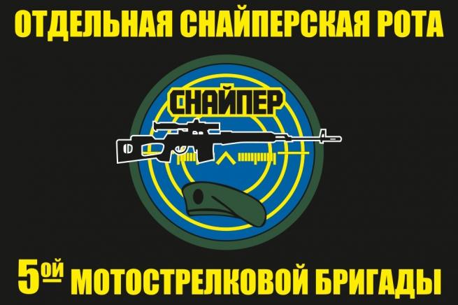 Флаг Отдельной снайперской роты 5 мотострелковой бригады