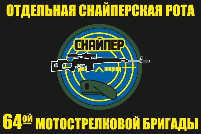 Флаг Отдельной снайперской роты 64 Мотострелковой бригады
