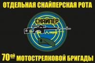Флаг Отдельной снайперской роты 70 Мотострелковой бригады