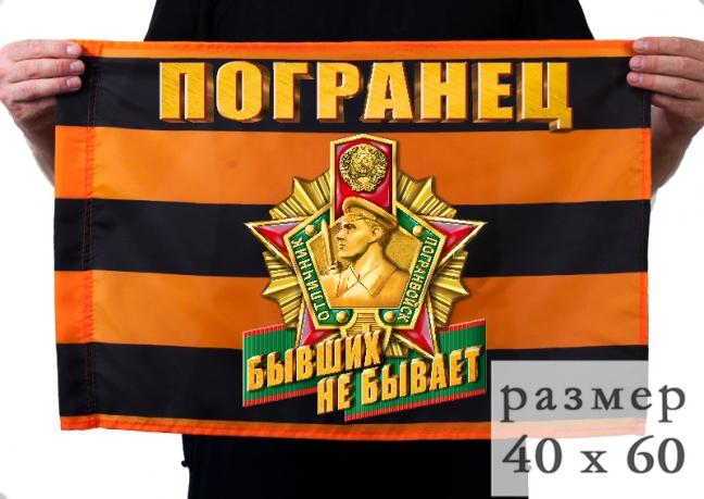 """Флаг """"Отличник Погранвойск"""""""