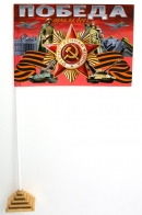 Флаг Победы с подставкой
