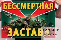 """Флаг пограничника """"Бессмертная застава"""""""