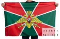 Флаг Пограничных войск России