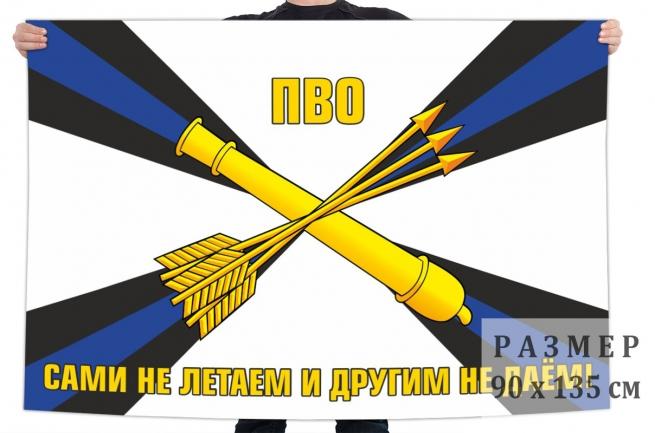 Флаг ПВО