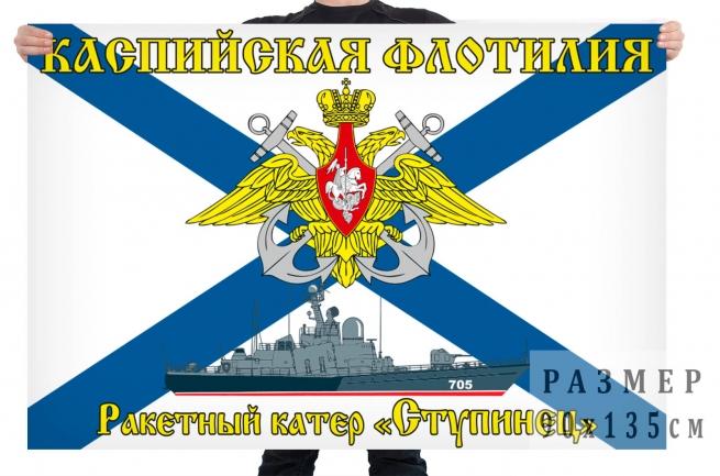 "Флаг РКА ""Ступинец"""