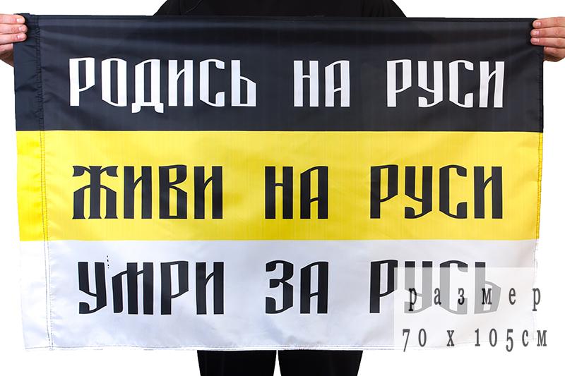 Купите флаги «Родись на Руси!» в среднем размерном формате