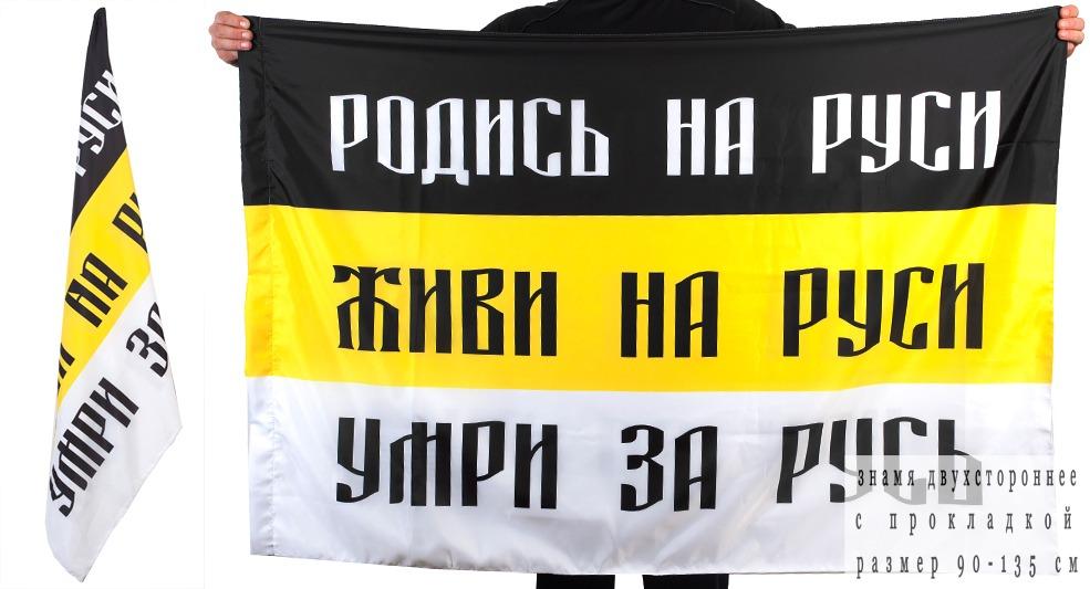 Купить флаг «Родись на Руси!» в двухстороннем исполнение