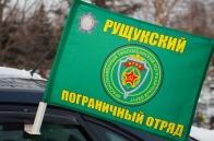 Флаг Рущукского ПогО
