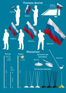 Флаг «Русская пробежка»