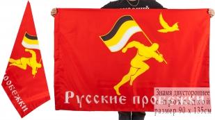 Флаг «Русские Пробежки»