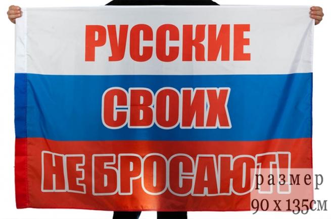 """Флаг """"Русские своих не бросают!"""""""