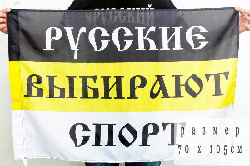Флаги «Русские Выбирают Спорт» оптом и в розницу