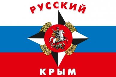 "Флаг ""Русский Крым"""