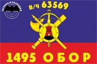 """Флаг РВСН """"1495-й Отдельный батальон охраны и разведки в/ч 63569"""""""