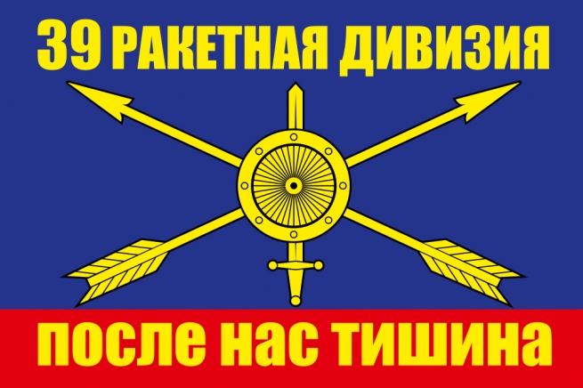 """Флаг РВСН """"39 ракетная дивизия"""""""