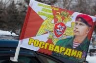 Флаг с гербом Росгвардии