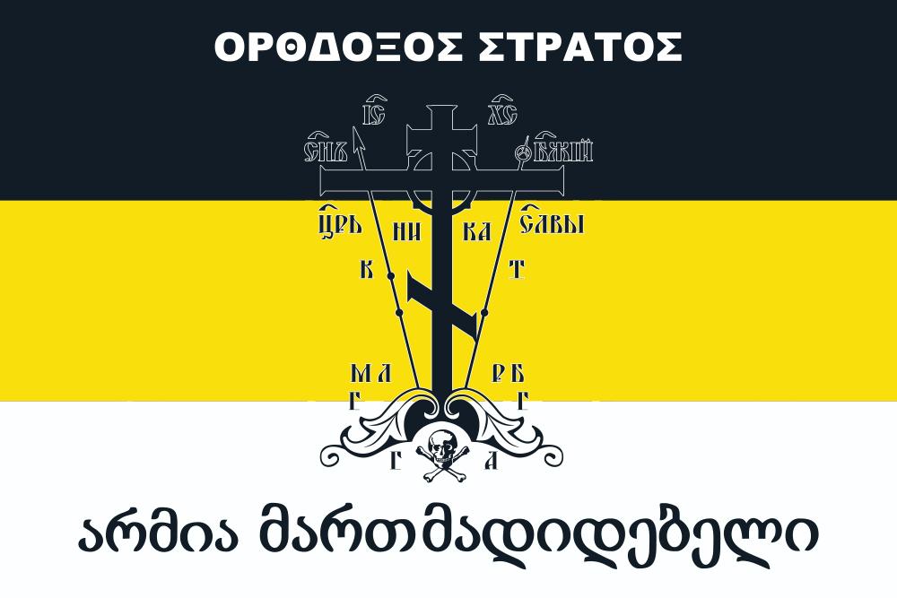 """Флаг с грузинской надписью """"Армия православных"""""""