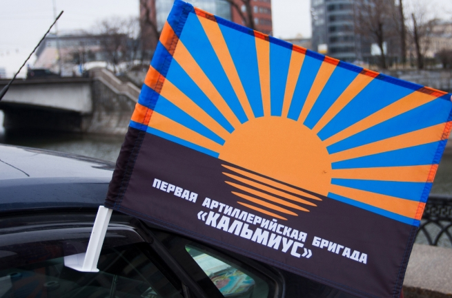 "Флаг с кронштейном Бригада ""Кальмиус"""