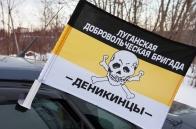 """Флаг с кронштейном """"Деникинцы"""""""