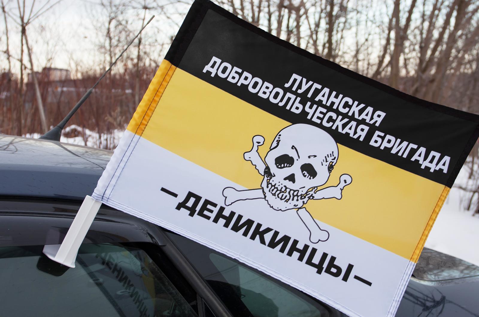 """Флаг бригады """"Деникинцы"""""""