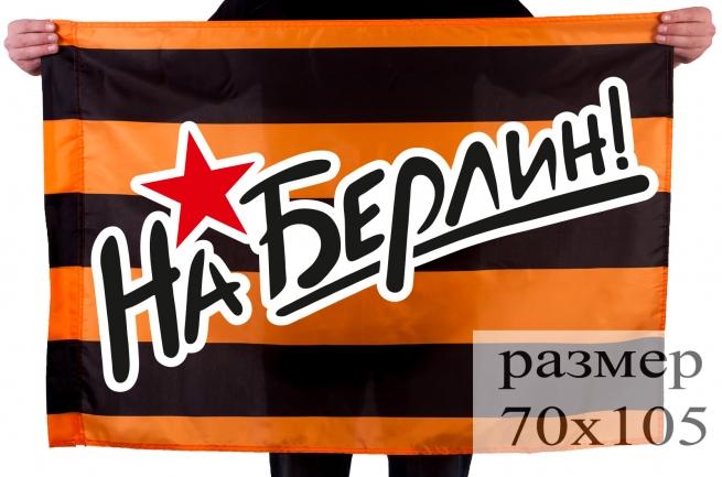 """Флаг с надписью """"На Берлин!"""""""