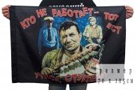 """Флаг с приколом """"Кто не работает, тот ест"""""""