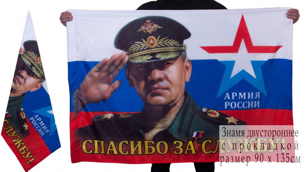 Заказывайте флаг Шойгу в любом размерном формате