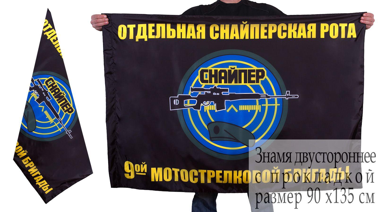 Флаг Снайперской роты 9 ОМСБр