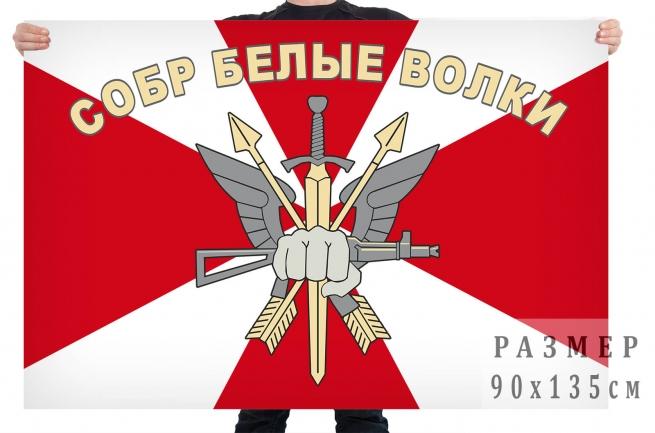 """Флаг СОБР """"Белые волки"""""""