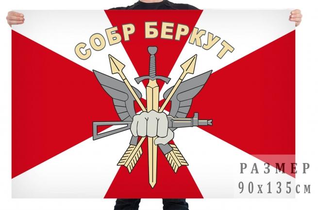 "Флаг СОБР ""Беркут"""