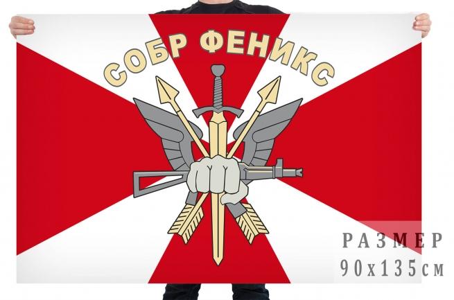 "Флаг СОБР ""Феникс"""