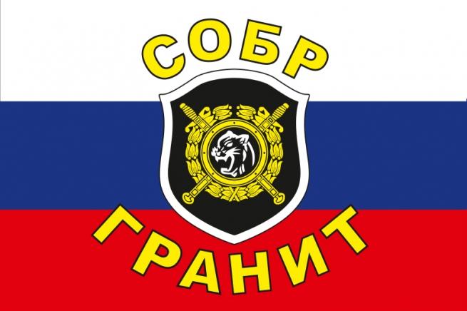 Флаг отряда «Гранит» СОБР МВД России