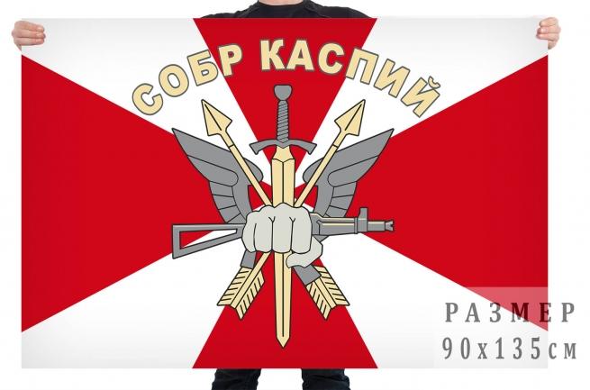 """Флаг СОБР """"Каспий"""""""