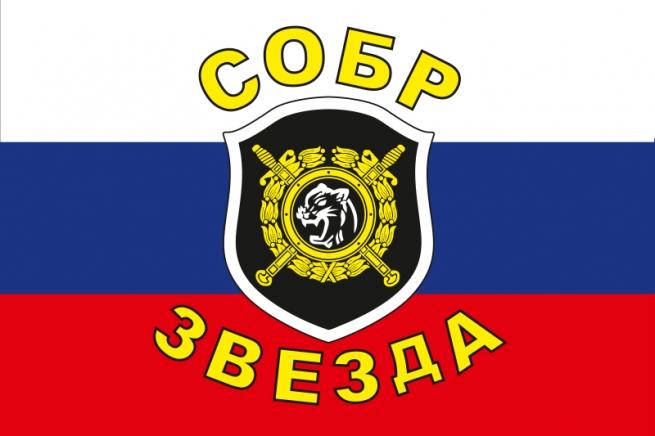 Флаг СОБР «Звезда»