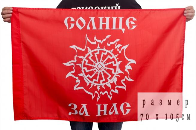Флаг «Солнце за нас» 70x105 см