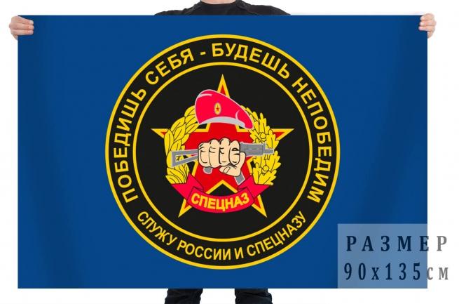 Флаг Спецназа Росгвардии