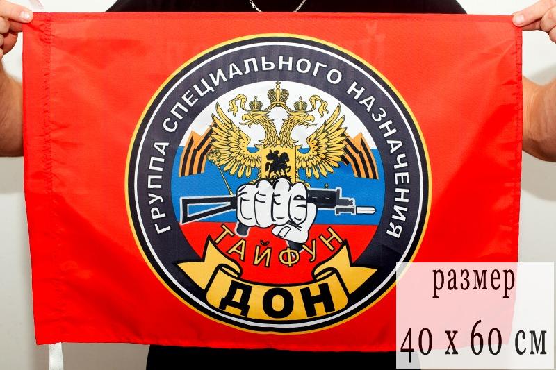 """Флаг Спецназа ВВ """"21 ОСН Тайфун"""" 40х60 см"""
